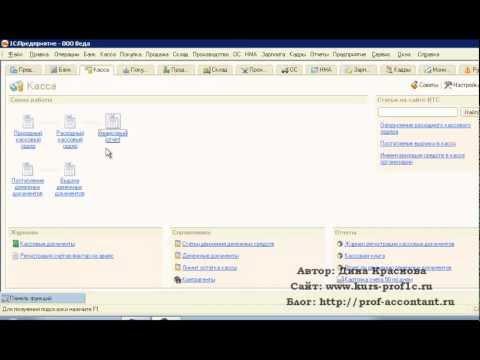 Приходный кассовый ордер в 1С Бухгалтерия 8.2