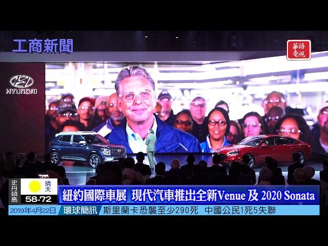 華語電視 紐約新聞 04/22/2019