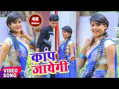 लड़की के पीछे दौड़ने वाले लड़को के लिए स्पेशल विडियो सोंग || कांप जायेगी || Rohit Pandey, Lovely Singh