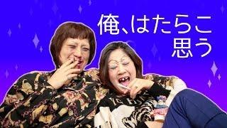 大阪を愛するケンとクミの、愛の逃避行。 【タイタンシネマライブ】 htt...