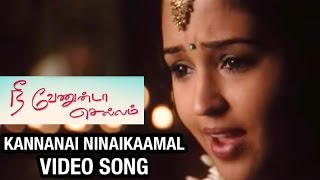 Kannanai Ninaikaamal Video Song | Nee Venunda Chellam Tamil Movie | Githan Ramesh | Gajala | Dhina