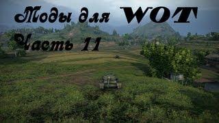 World of Tanks моды 0.8.5 (часть 11)
