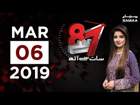 Modi Sarkar Phir Zaleel | 7 Se 8 | SAMAA TV | Kiran Naz | SAMAA TV | 06 Mar 2019