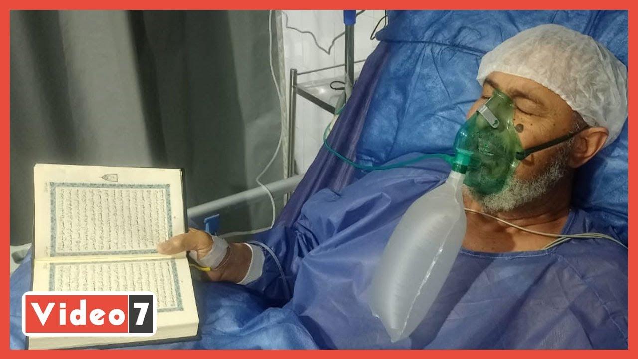 إيه اللي بينه وبين ربنا؟!.. مات وهو يقرأ القرآن على جهاز التنفس الصناعي في البحيرة  - 09:58-2021 / 4 / 8