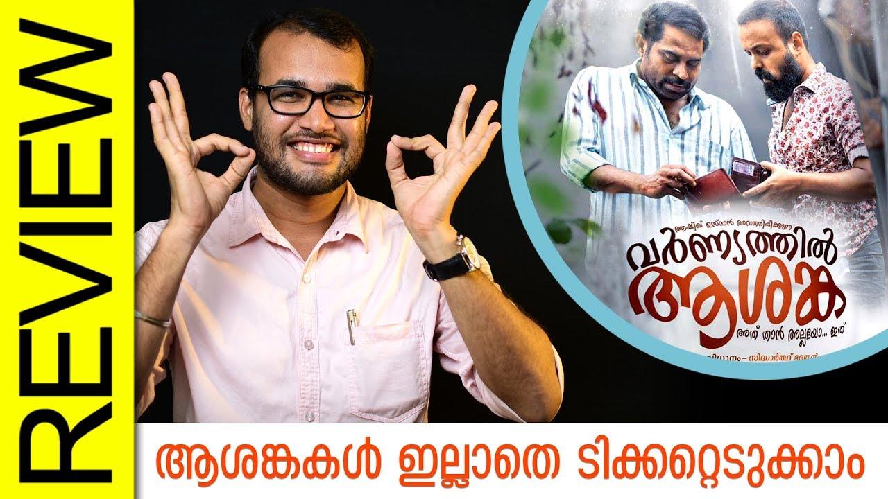 Varnyathil Aashanka Malayalam Movie Review by Sudhish Payyanur | Monsoon Media