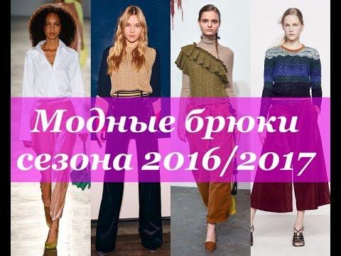 Модные брюки сезона 2016-2017