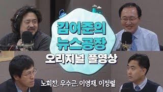 3.14(수) 김어준의뉴스공장 / 노회찬, 이정렬, 우수근, 이영채, 김은지