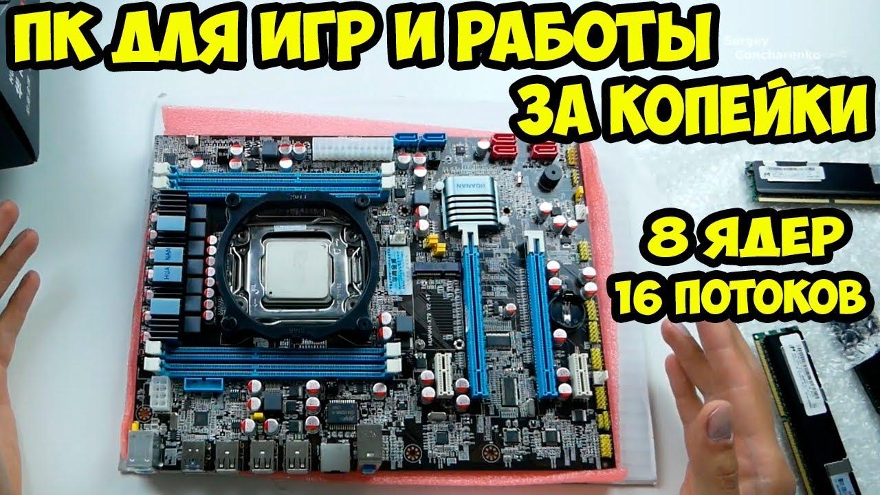Обзор и распаковка Xeon E5 2660 + LGA 2011 HUANAN + 16 GB DDR3 из Aliexpress. Сборка и тесты.