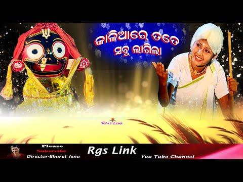 Kalia Re Tate Sabu Lagila/New Odia Bhajan 2018 HD