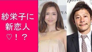 紗栄子に新恋人♡!? 資産2000億円のゾゾタウン社長 チャンネル登録して...