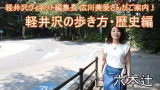 軽井沢の歩き方・歴史編『六本辻』
