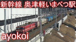 北海道新幹線各駅紹介 奥津軽いまべつ駅