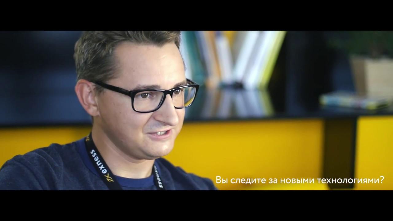 интервью про знакомство