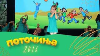 Mus & arr: Miroslav Pap lyrics: Svetlana Pecakova Label and copyrig...