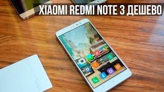 Xiaomi Redmi Note 3 Prime 32 Gb и 16 Gb купоны на покупку! Самая низкая цена на сегодня.
