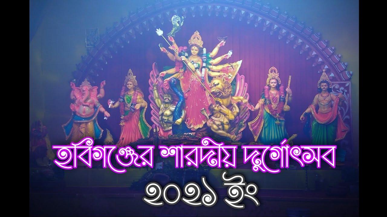 Download হবিগঞ্জের শারদীয় দূর্গোৎসব, ২০২১ ইং।। Durga Puja of Habiganj 2021