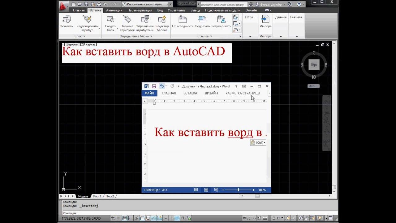 Как вставить ворд в AutoCAD - YouTube