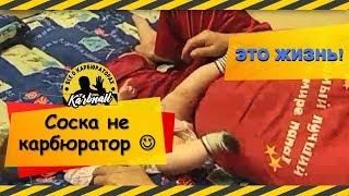 Не теряйте до 18.11.18 !!! СОСКА не карбюратор, МОЛОКО - не бензин)) (Это жизнь!)