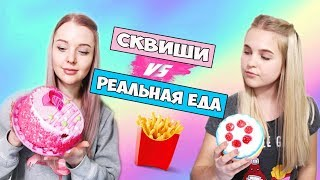 ЧЕЛЛЕНДЖ SQUISHY FOOD ПРОТИВ настоящая ЕДА / REAL FOOD vs squishy toys CHALLENGE | Алиса Лисова