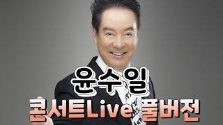 윤수일 콘서트