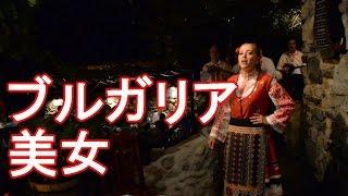 ブルガリア・伝統民族音楽&民族舞踊!Bulgarian Folk song and dance in Bulgaria国際ジャーナリスト大川原 明!現地ルポ