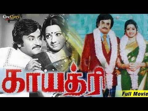 Gaayathri | Full Tamil Movie | Rajinikanth | Sridevi | Ilaiyaraaja | R. Pattabhiraman