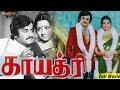 Gayathri   Full Tamil Movie   Rajinikanth, Sridevi video
