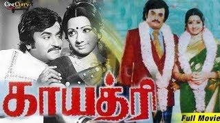 Gayathri | Full Tamil Movie | Rajinikanth, Sridevi
