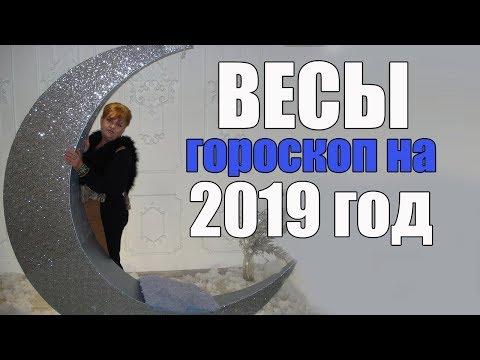 ♎ ВЕСЫ - ГОРОСКОП на 2019 года от Маэстро Мажор