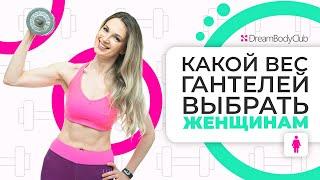 Какой вес гантелей выбрать женщине Рекомендации тренера для домашних тренировок