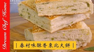 【夢幻廚房在我家】外酥內軟的東北大餅,記憶中懷念的好滋味,材料做法都超簡單![ENG SUB]