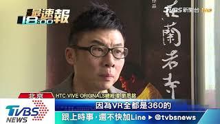 華人首部VR電影 「家在蘭若寺」亞洲首映