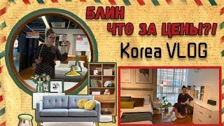 Мебельный магазин Хансем/KOREA VLOG