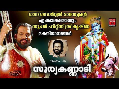 ഗാന-ഗന്ധർവ്വൻ-ദാസേട്ടന്റെ-എക്കാലത്തെയും-സൂപ്പർ-ഹിറ്റ്സ്-ശ്രീകൃഷ്ണ-ഭക്തിഗാനങ്ങൾ-#krishna-devotional