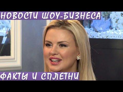Новости шоу бизнеса России и мира 2017 на сегодня