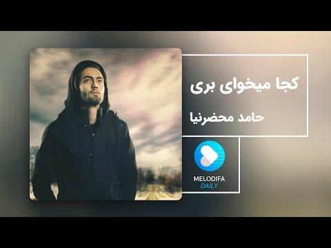 Hamed Mahzarnia - Koja Mikhay Beri (حامد محضرنیا - کجا میخوای بری)