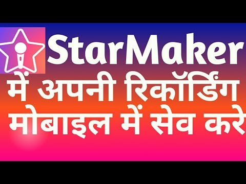 How to save my recording song from StarMaker app to gallery  Hindi