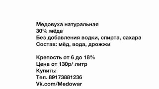 Медовуха Купить Оптом(Телефон 89173881236 Vk.com/medowar медовуха купить оптом башкирский мёд город Уфа Доставка., 2015-10-01T08:51:40.000Z)