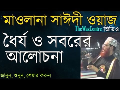 bangla waz saidi full