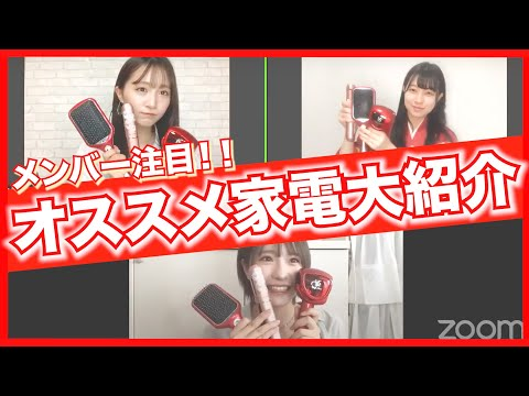 【NMB48】難波自宅警備隊「Joshinプレゼンツ・NMB48が美容家電使ってヘアアレンジしてみた」まとめ【安部若菜・小嶋花梨・山本彩加】