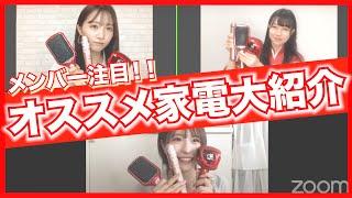 NMB48の難波自宅警備隊#60 [Joshinプレゼンツ・NMB48が美容家電使ってヘアアレンジしてみた]
