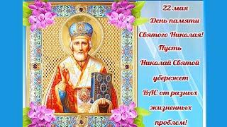 С праздником Святого Николая Угодника!