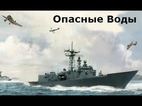 Симулятор Боевого Корабля