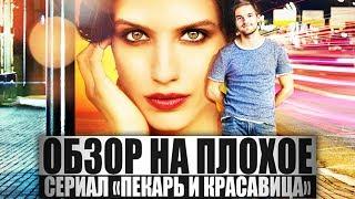 ОБЗОР НА ПЛОХОЕ - Сериал ПЕКАРЬ И КРАСАВИЦА
