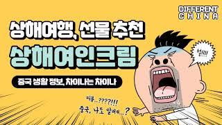 추천 핸드크림, 상해여인크림