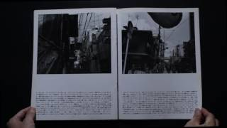 金村修 Kanemura Osamu Crash Landing MOLE UNIT no.4
