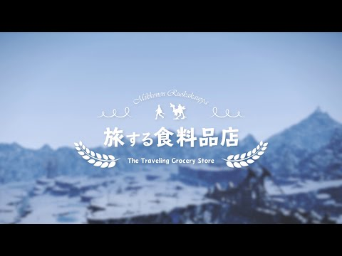 FFXIV短編映画「旅する食料品店-The Traveling Grocery Store」