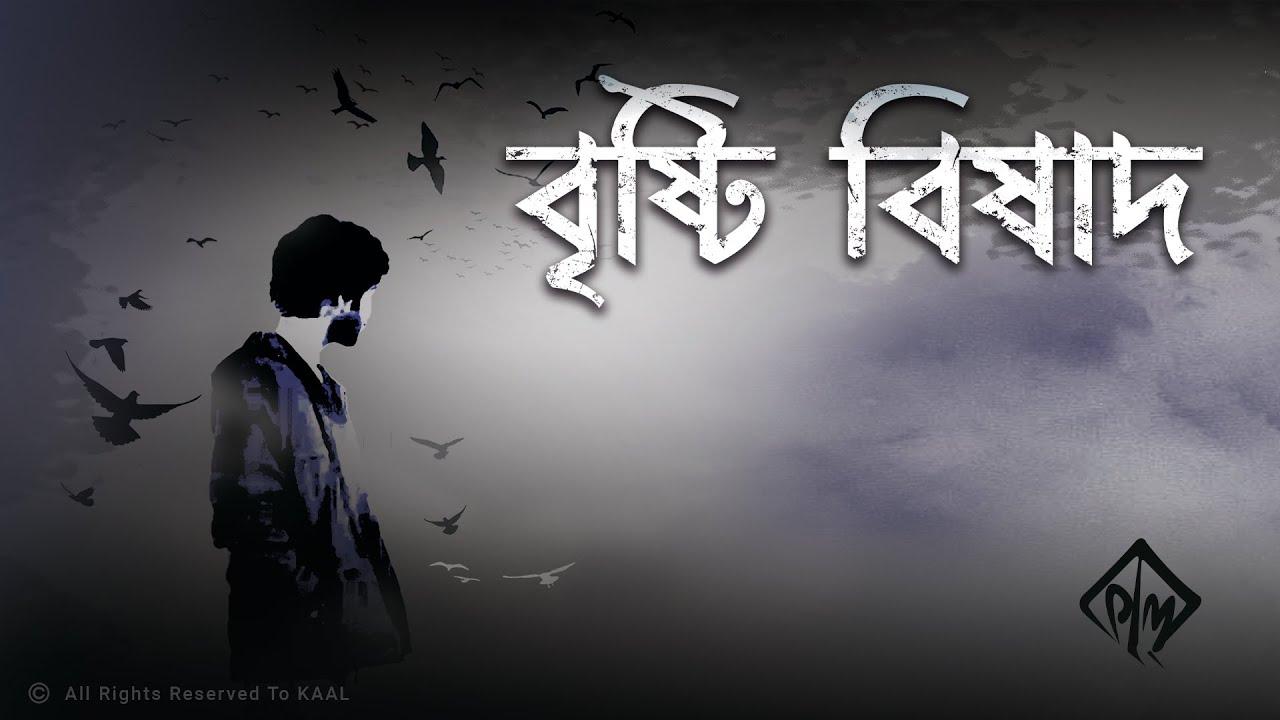 Download Brishti Bishad   বৃষ্টিবিষাদ   KAAL   Official Music Video