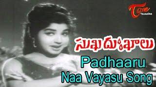 Sukha Dukhalu Movie Songs || Padhaaru Naa Vayasu Video Song || Jayalalitha, Ramakrishna