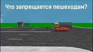 Что запрещается пешеходам?